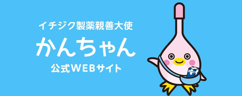 イチジク製薬親善大使かんちゃん公式WEBサイト