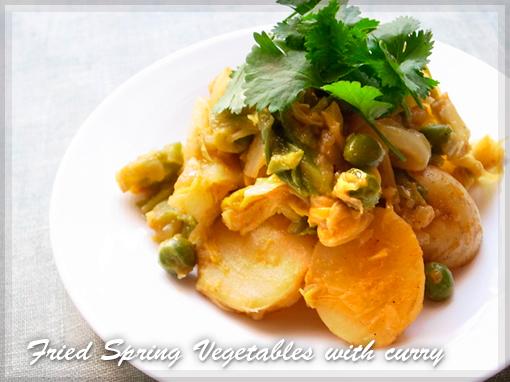 春野菜のカレー炒め