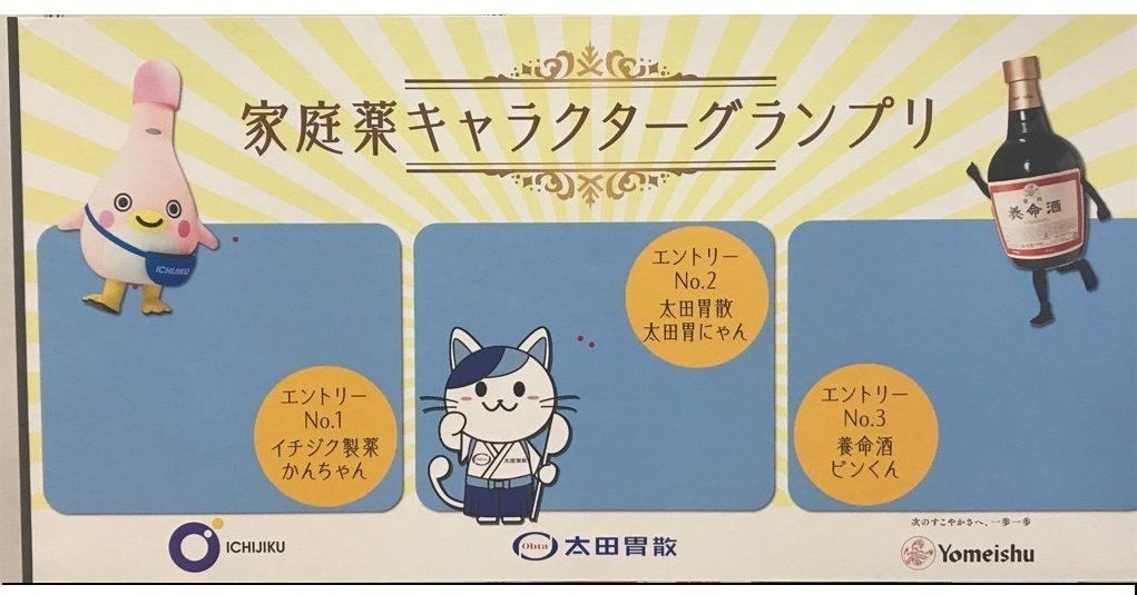 家庭薬キャラクターグランプリにかんちゃんエントリー