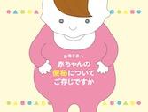 赤ちゃんの便秘 パンフレット